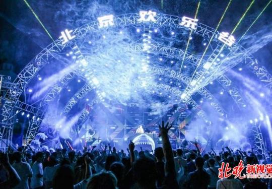 探访北京夜场游乐园,晚间客流与日场平分秋色,欢乐谷电音派对嗨翻了