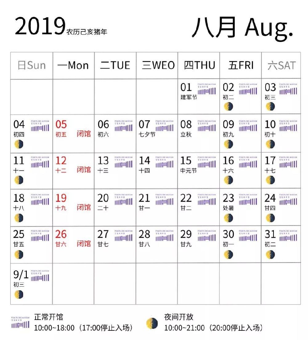 上海宝龙美术馆8月开启夜场 观展指南发布[墙根网]