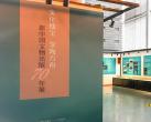2019首都博物馆暑期展览汇总