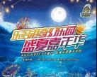 昌平乐多港夜场(门票+演出内容+开放时间+活动项目)