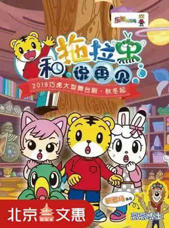 2019北京8月精彩儿童剧推荐[墙根网]