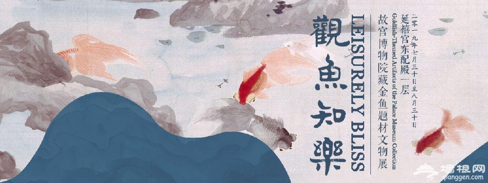 2019北京8月免费展览汇总[墙根网]