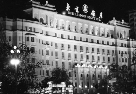"""1949年""""开国第一宴""""都有啥菜?北京饭店历经沧桑却仍焕发着神采"""