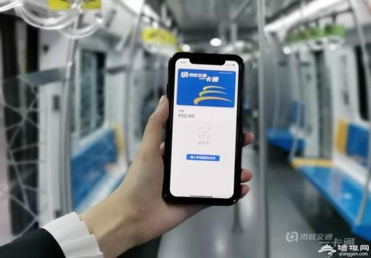 Apple Pay 新开北京一卡通免费,老用户可退20元(附开通方法)