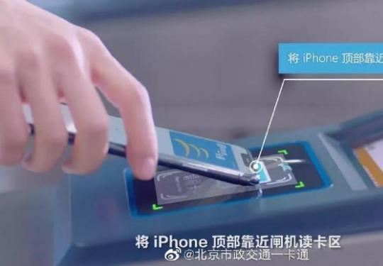 苹果手机开通北京一卡通方法步骤及开卡费