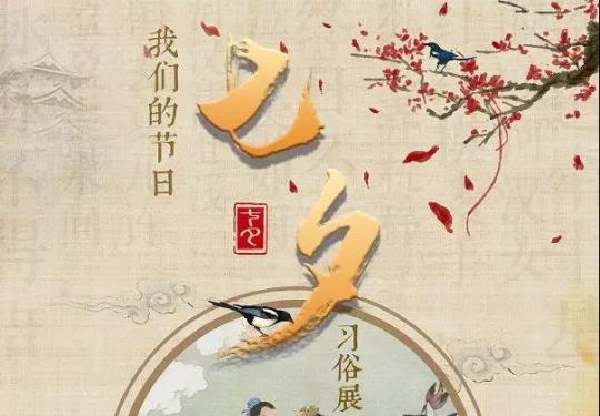 2019北京民俗博物館七夕活動(附報名入口)