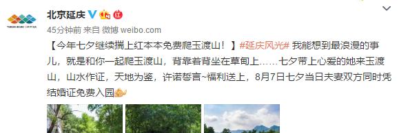 2019年8月7日七夕节凭结婚证免费游玉渡山