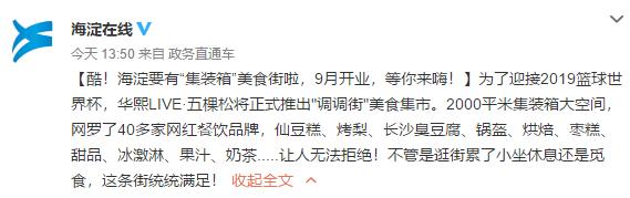 北京海淀新添集装箱美食街 调调街9月开业[墙根网]