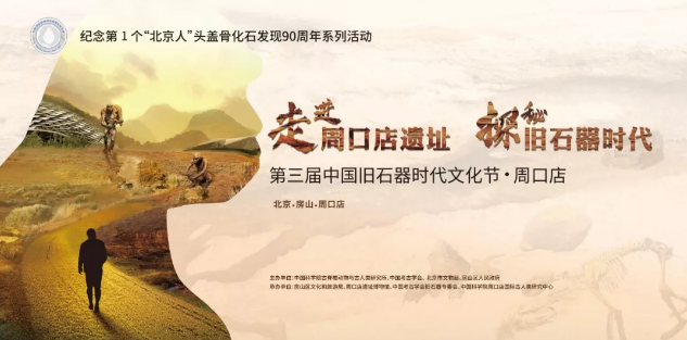 2019中国旧石器时代文化节时间地点门票(附交通指南)
