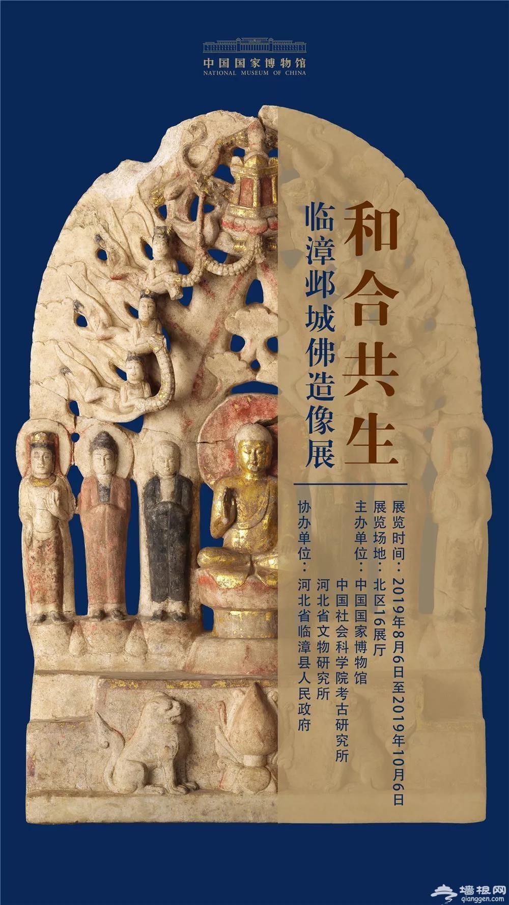 国家博物馆和合共生—临漳邺城佛造像展时间地点门票价格