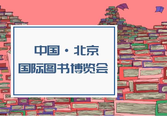 北京国际图书博览会