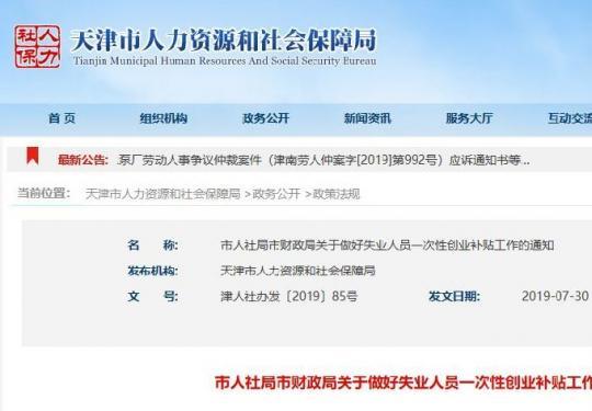 天津失业人员创业补贴申请指南(标准+材料+流程)
