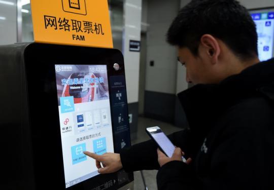 北京55座地铁站率先试点 今起乘客可用微信支付宝购票