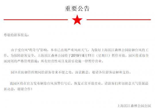 上海滨江森林公园8月11日闭园公告