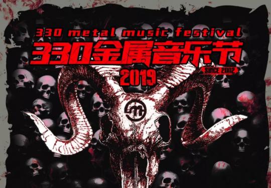 2019天津330金属音乐节时间、地点、门票价格