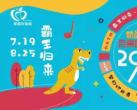 2019上海菊园百果园夏季嘉年华时间+地点+交通