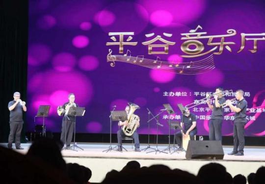 """北京平谷启动""""中西音乐文化周"""",市民可免费参加乐器公开课"""