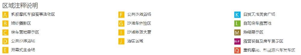 2019天津东疆湾房车露营大会要门票吗?怎么买?[墙根网]