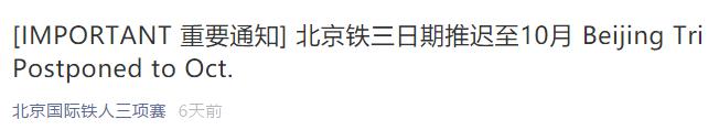 2019北京國際鐵人三項賽推遲至10月19-20日舉行