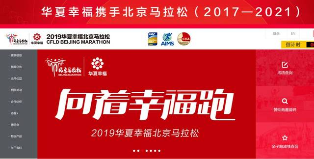 2019北京馬拉松報名開啟倒計時