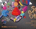 上海开心麻花《神秘的糖果工厂》合家欢音乐剧时间+地点+门票