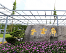 上海嘉定紫云廊试运营开园 又新添一处紫藤观赏好去处
