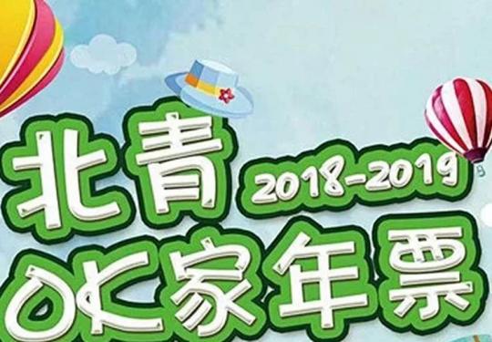 【电子票】暑期限时特价促销,2019北青OK家年票北京80家亲子景区畅玩,北京亲子年票首选!