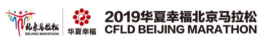 2019華夏幸福北京馬拉松預報名須知