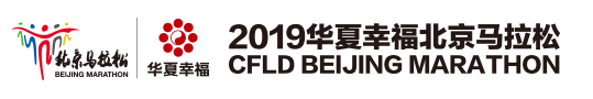 2019北京马拉松饮料饮用水及能量补给站设置