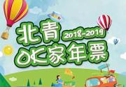 【电子票】2019北青OK家年票优惠团购,北京80家亲子景区畅玩