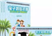 2019-2020年北京亲子年票在线购买,免费畅玩北京海洋馆、水立方嬉水乐园、北京欢乐谷-金面王朝、杜莎夫人等近百家场馆