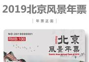 【實體卡包郵】2020年北京風景年票含石花洞戒臺寺玉渡山龍慶峽孤山寨慕田峪盤山景區等50+景區不限次卡