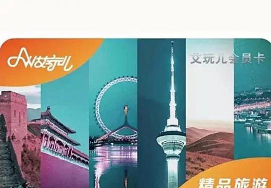 艾玩儿会员卡(实体卡/电子卡),365天带你各个景区玩个够!(北京亲子年票,京津冀旅游卡)