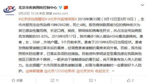 北京確診一例人感染H5N6禽流感病例,關于H5N6那些事,你都了解嗎?[墻根網]