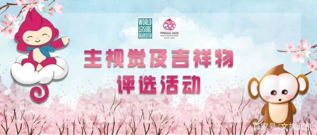 2020北京·平谷世界休闲大会主视觉及吉祥物设计,你说了算~