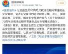 注意!9月15日至10月2日,这几种物品禁止寄往北京