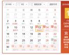 2019年中秋节拼假攻略:拼9天小长假
