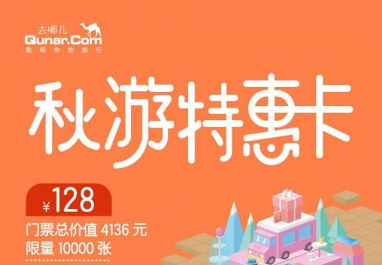 2019北京秋游特惠年卡景点列表(附购票入口)