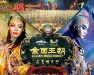 8.24-12.8,华侨城大剧院史诗级大型演出《金面王朝》48元起