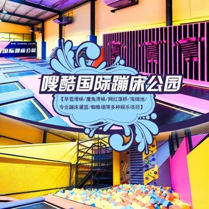 【朝阳双桥·蹦床】So Cool·嗖酷国际蹦床双桥店:19.9元/单人,单人平日不限时,周末2小时