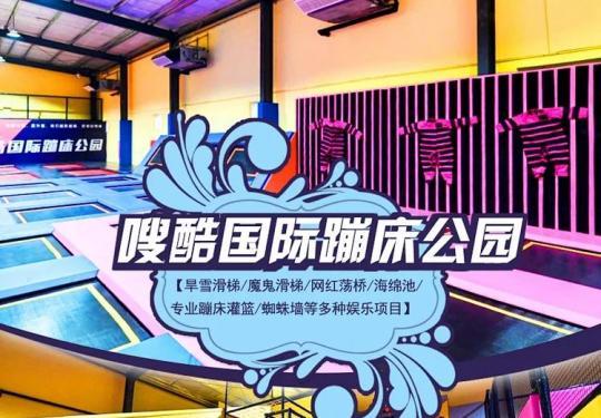 39.9元起抢购!嗖酷国际蹦床公园(朝阳双桥)平日/周末票,灌篮+粘粘墙+滑梯,超多项目~