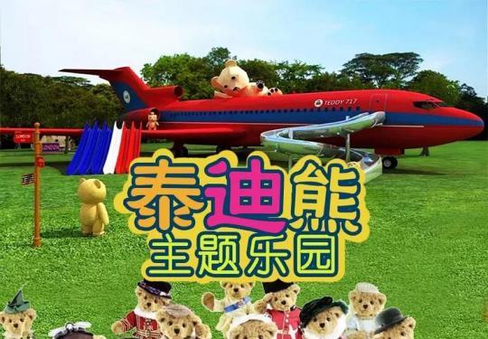 【顺义区】59.9元抢购,大美儿童世界泰迪熊主题乐园单人票,平日周末节假日通用~