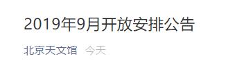 9月4日至9月6日北京天文馆闭馆3天