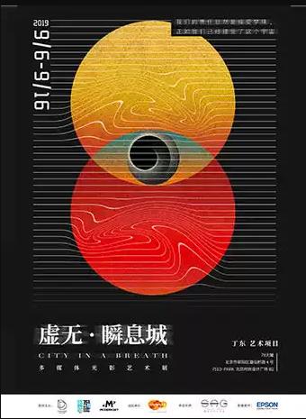 2019北京中秋节展览活动汇总