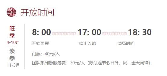 2019北京恭王府中秋十一期间开放时间