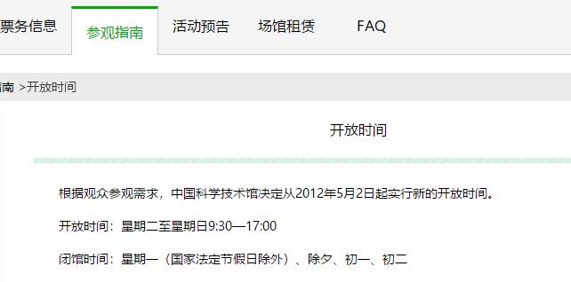 2019中国科技馆中秋节国庆节开馆吗