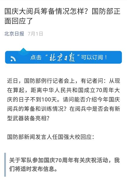 2019建國70周年閱兵籌備情況怎樣?