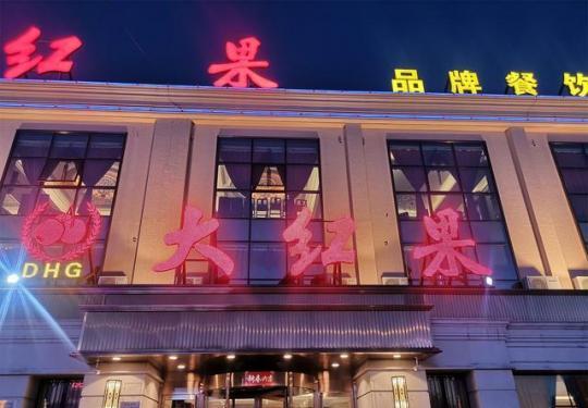 2019北京密云文化旅游季特色餐饮优惠活动汇总