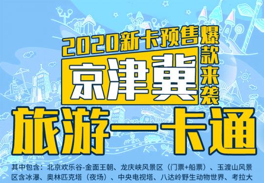 2020京津冀旅游一卡通发售时间+价格+购票入口