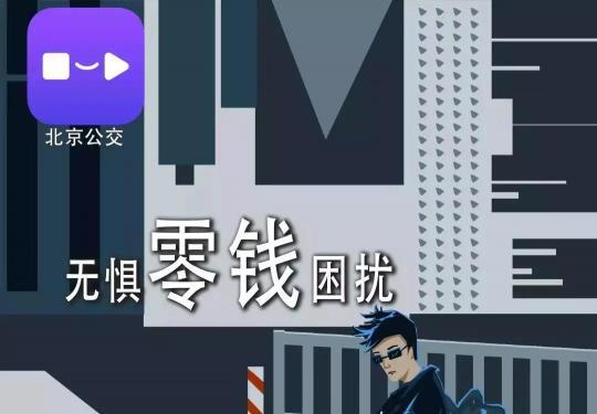 9月1日起,北京公交可刷码乘车!免押金、免充值、5折优惠!